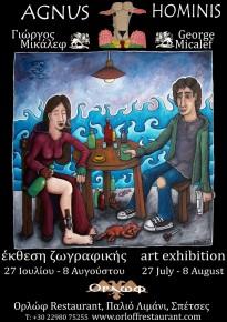 orloff-resort-exhibition-205x290